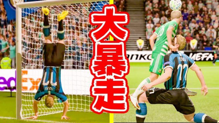 【珍事多発】怪我から復帰したロマン砲、サッカーを忘れてしまう【FIFA20,ケレレバー#112】