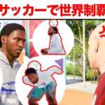 【FIFA21】スタイリッシュなサッカーをしながら世界制覇するモードが面白すぎる!【ましゅるむ】