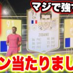 【FIFA21】神様ジダン‼‼マジで強すぎ‼‼‼【サッカー】