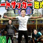【FIFA21】つーちゃんストリートサッカー始めます!!!