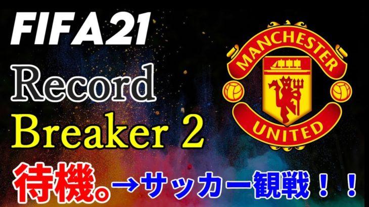 【FIFA21】Record Breaker 2 待機+サッカー観戦!