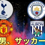 【FIFA21】脱獄男、サッカー観戦(TOTxMCI、MUxWBA)