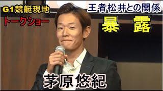 【G1競艇現地】王者松井と意外な関係暴露!茅原悠紀トークショー