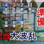 【G1常滑競艇準優12R】波乱①柳沢②新田③太田④井口⑤松村敏⑥杉山正