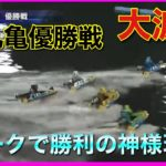 【G3丸亀優勝戦】2マーク水上の女神現る!レースは大波乱で締めくくる【競艇・ボートレース】