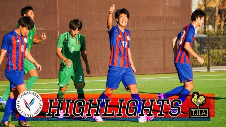 【HIGHLIGHTS】東京都大学サッカーリーグ1部 第11節 vs東京農業大学