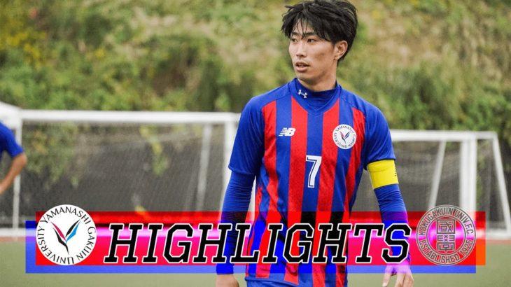 【HIGHLIGHTS】東京都大学サッカーリーグ1部 vs國學院大学