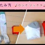 靴下のたたみ方 ハイソックスのたたみ方★簡単★収納★コンパクト★サッカー用のストッキングをたたむ。How to fold socks.