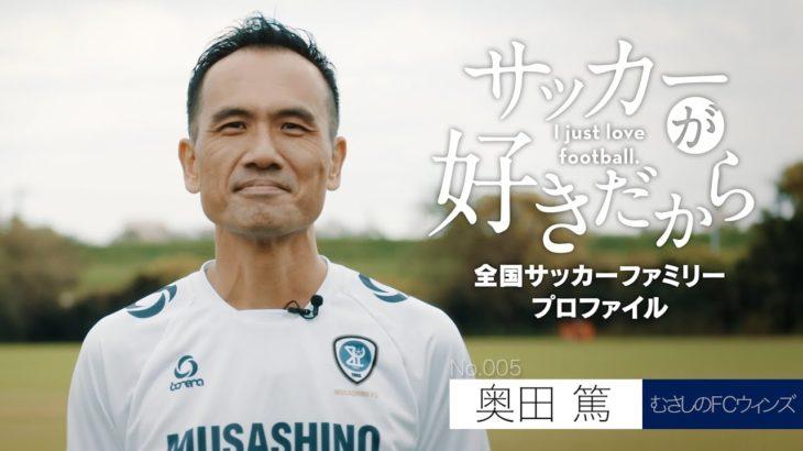「サッカーが好きだから~I just love football~」全国サッカーファミリープロファイル No.005 奥田篤