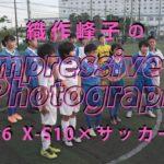 【織作峰子のImpressive Photograph #6】X-S10 × サッカー編/富士フイルム