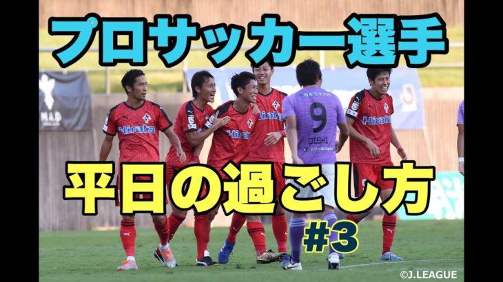 『Jリーガー』プロサッカー選手の日常#3