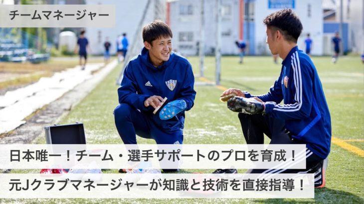 JAPANサッカーカレッジ サッカーコーチ サッカートレーナー マネージャー エキップ ホペイロになるには 職業紹介動画