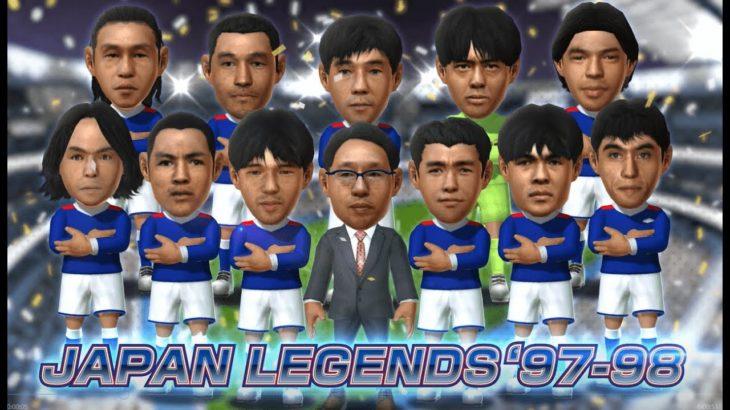 『プロサッカークラブをつくろう!ロード・トゥ・ワールド』JAPAN LEGENDS'97-98紹介PV