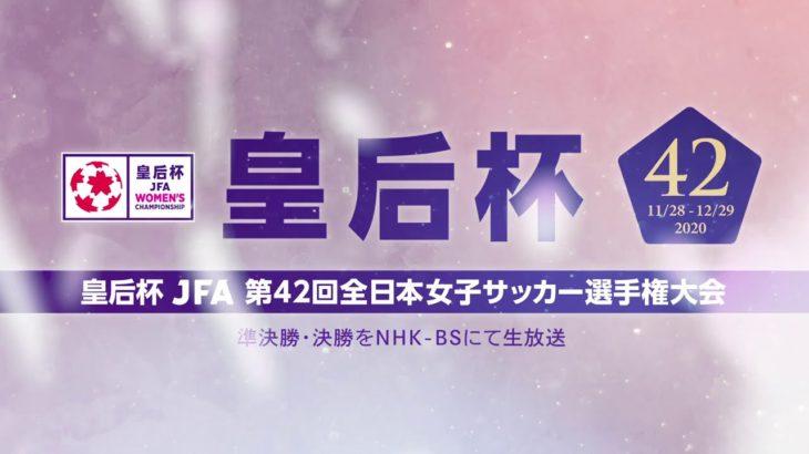 皇后杯 JFA 第42回全日本女子サッカー選手権大会 11月28日開幕!