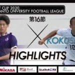 【ハイライト】JR東日本カップ2020 第94回関東大学サッカーリーグ戦 1部 第16節 明治大学 vs 国士舘大学