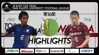 【ハイライト】JR東日本カップ2020 第94回関東大学サッカーリーグ戦 1部 第16節 桐蔭横浜大学 vs 早稲田大学