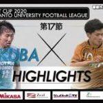 【ハイライト】JR東日本カップ2020 第94回関東大学サッカーリーグ戦 1部 第17節 筑波大学 vs 中央大学⚽