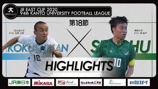 【ハイライト】JR東日本カップ2020 第94回関東大学サッカーリーグ戦 1部 第18節 国士舘大学 vs 専修大学