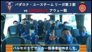 【バルセロナでサッカー指導者始めました。】バダロナ・ユースチーム LIGA第3節 vs GIRONA FC戦  ジローナまで遠征して来ました。