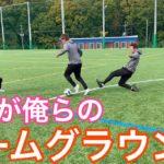 【報告】 LISEMのホームグラウンドができました!#サッカー#熊野町