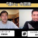 Mスタジオ サッカーコーチ 伊藤瑞希さん vol.2