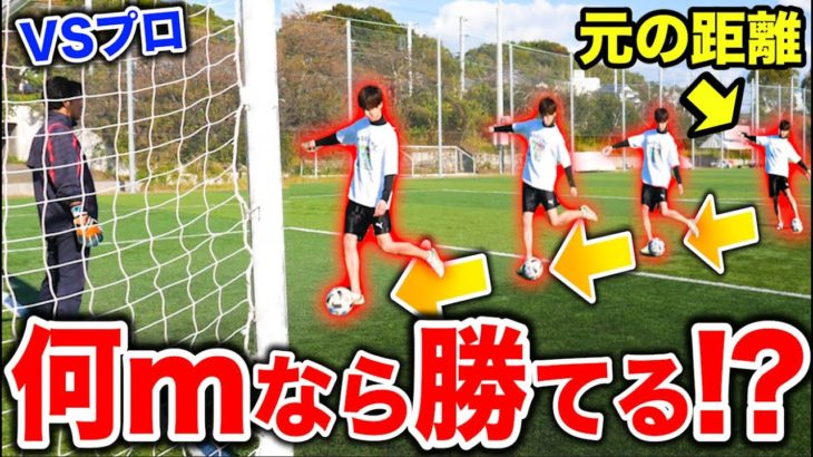 【大検証】サッカー素人でもPKの距離をだんだん近くすればプロに勝てる瞬間が来るんじゃね?!