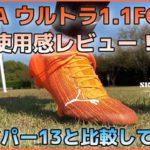 【サッカースパイク】PUMA ウルトラ1.1FG/AG使用感レビュー