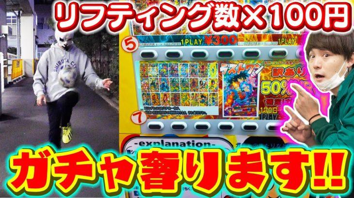 【SDBH】リフティング数×100円ドラゴンボールガチャ奢ります!!!!!【サッカー】