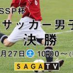 佐賀SSP杯 サッカー男子決勝