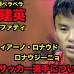 日本語訳あり【久保建英のスペイン語】世界のサッカー選手について語る!Takefusa Kubo