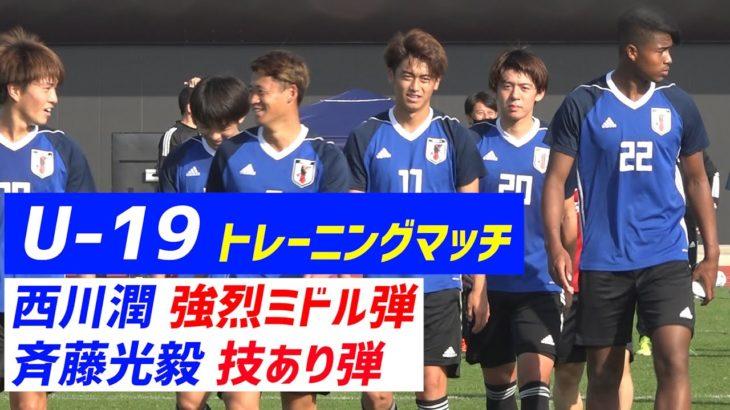 【ハイライト】西川潤 強烈ミドル&斉藤光毅ワザあり弾!U-19日本代表候補トレーニングマッチ