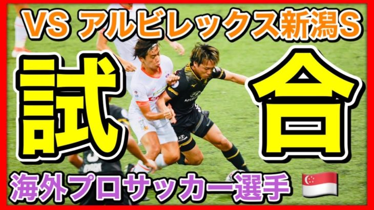 【VLOG 】 古巣との試合!海外プロサッカー選手の1日 vol 6 written by English