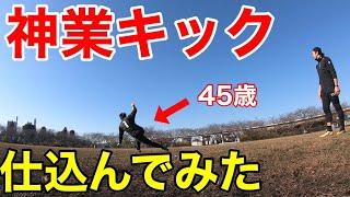 【サッカーVLOG】45歳に神業パントキック仕込んでみた!#GK#低弾道パントキック
