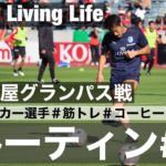 【VLOG#6】筋トレとコーヒーと読書が大好きなサッカー選手