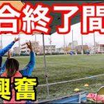 【サッカー VLOG】世界一のパントキックを持つGKに完全密着14#ゴールキーパー#社会人サッカー#横浜猛蹴