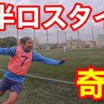 【サッカー VLOG】世界一のパントキックを持つGKに完全密着15#ゴールキーパー#社会人サッカー#横浜猛蹴