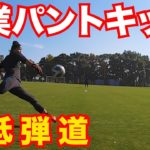 【サッカー VLOG】世界一のパントキックを持つGKに完全密着16#ゴールキーパー#社会人サッカー#横浜猛蹴