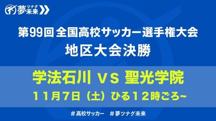学法石川 VS 聖光学院 高校サッカー選手権大会 福島県大会 決勝