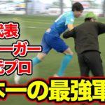 【サッカー1VS1】今年の日本一に輝いた最強チームの選抜とガチバトル!梅谷が奇跡を起こす!?