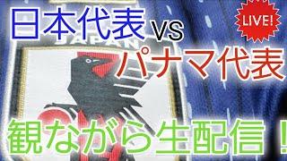 サッカー日本代表VSパナマ代表!を観ながらお喋り!ビールも!M-1も!【生配信】