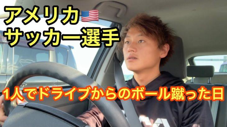 Vlog アメリカ🇺🇸プロサッカー選手 ドライブからのボール蹴った日
