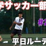 【Vlog】サッカー&勉強&食トレ系大学生の日常