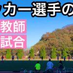 【Vlog】サッカー選手の1日『家庭教師からの知り合いのチームに助っ人参加な1日』