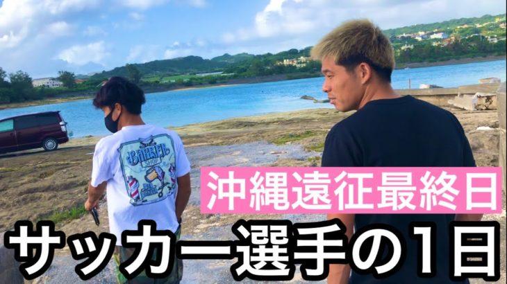 【Vlog】サッカー選手の1日『初めてのビーチサッカーin沖縄最終日』