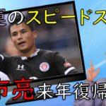 【海外サッカー】宮市亮、来年復帰へ!【Vtuber】