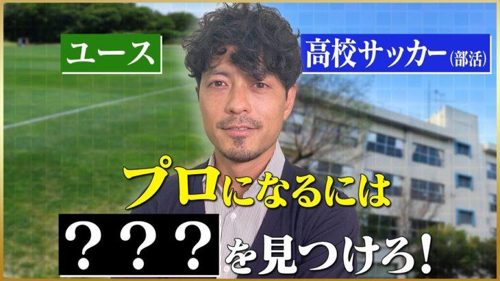 【プロのなり方】ユースor高校サッカーどっちに行くべき?