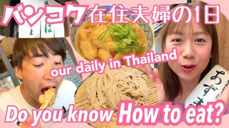 【subtitle】サッカー選手と嫁とタイ〈日常vlog#126〉バンコク在住夫婦の1日のスケジュール平日編‼️バンコクには日本食もたくさん👍福岡のソウルフードも食べれちゃう💓住みやすさ100点です✨