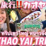 【subtitle】サッカー選手と嫁とタイ〈日常vlog#127〉タイ国内旅行🇹🇭カオヤイ編スタート💓1日目はホテルand有名なレストラン✨タイの中で涼しくて人気のカオヤイは今がベストシーズンです😍