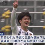 神戸弘陵は岩手代表と対戦 全国高校サッカー選手権大会抽選会