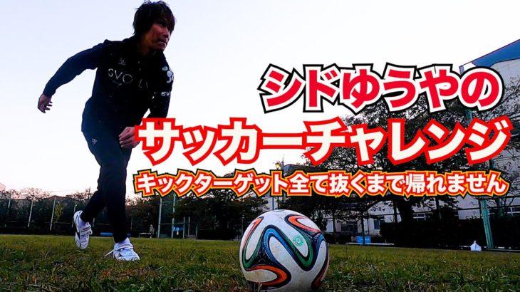 【サッカーチャレンジ】キックターゲットをやってみたらとんでもないことが起こった!?